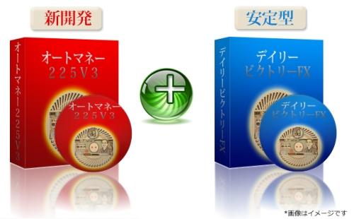 オートマネー225V3 日経225自動売買ソフト