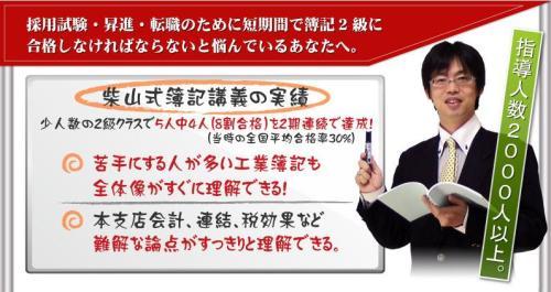 日商簿記検定2級短期合格DVD講座.JPG