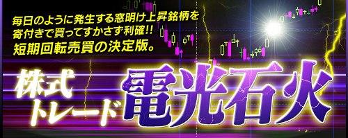 株式トレード電光石火