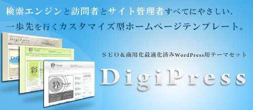 SEO強化済みカスタマイズ型WordPressテンプレート「DigiPress」