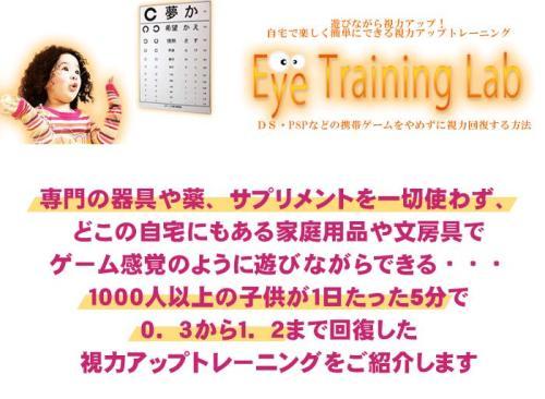 視力アップ!Secrets to Perfect Children's Eyesight【全額返金保証付き】