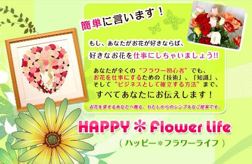 HAPPY*FLOWER LIFE
