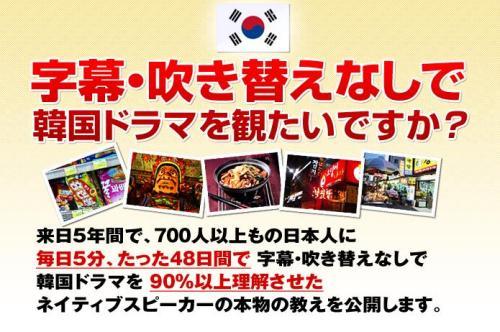 パク・ナヨンの韓国語速習プログラム