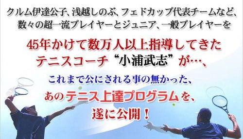 小浦武志のプロフェッショナルテニス理論