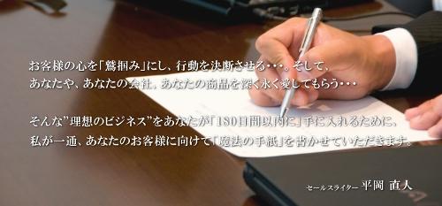 セールスレター/コピーライティング代行