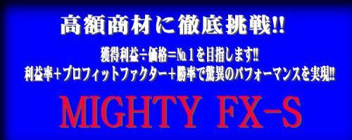 MIGHTY FX-S