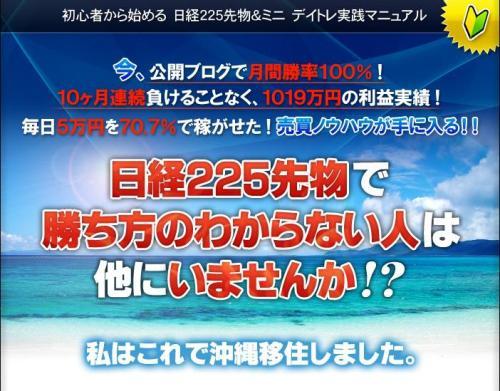 日経225先物&ミニ デイトレ実践マニュアル