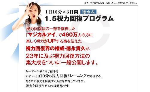 1日10分×3日間徳永式1.5視力回復プログラム