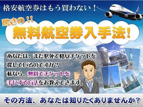 驚きの無料航空券入手法