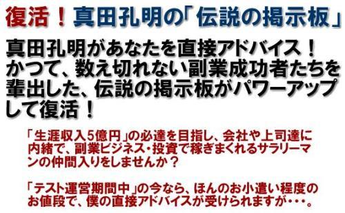 生涯収入5億円倶楽部 真田孔明