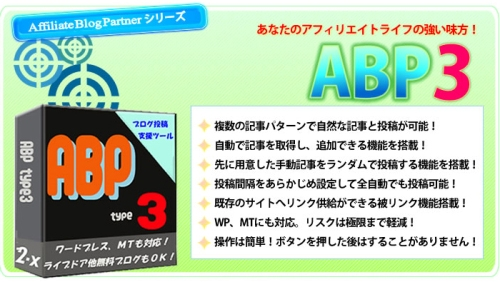ABP3【SPコース】