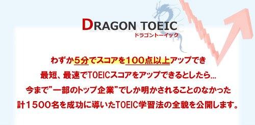 DRAGON TOEIC(ドラゴン トーイック)