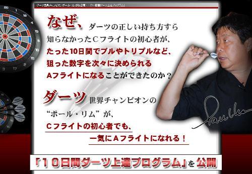 ダーツ世界チャンピオンポール・リムが初公開!!「10日間ダーツ上達プログラム」
