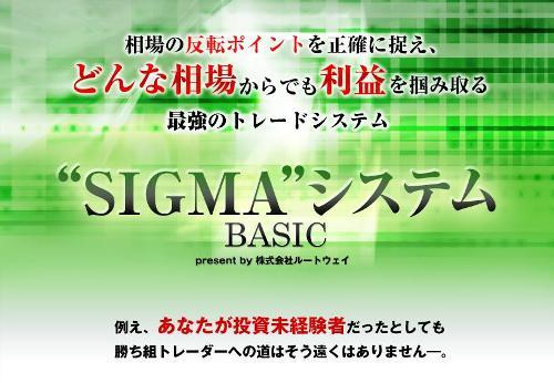 SIGMAシステム